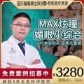 国庆特惠 800元计划启动 每个项目都只需800元 切开双眼皮 开眼角 眼综合