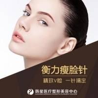 南宁衡力肉毒素瘦脸针 100单位 正品特价 支持当场验货 打造精致V脸女神