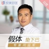 韩国客座专家闫迎军 一步打造小v脸