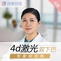 公立副主任郑宗梅 打造完美下颌