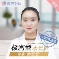 皮肤专家徐莹莹 润月雅高效补水大品牌高性价比  线上咨询送580大礼