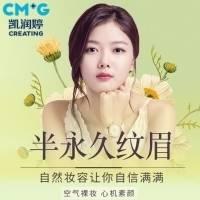 北京韩式半永久纹眉 从业多年纹绣师亲自操作 设计最适合你的眉形