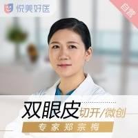 医学博士后郑宗梅 翘睫双眼皮打造日系OL范