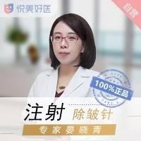 闺蜜级医学博士晏晓青 48小时见效 抚平皱纹