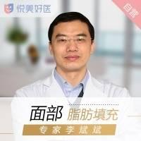 公立名医李斌斌 改变苦命相