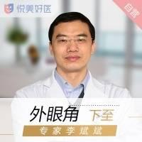 公立名医李斌斌 无辜下至术 减龄大眼法宝