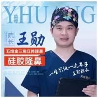 北京英煌鼻雕中心@王勋院长 软骨鼻综合  打造立体 颜值高峰