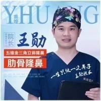 北京肋软骨隆鼻 美国达拉斯隆鼻峰会 首席讲师-选择肋软骨隆鼻趋势