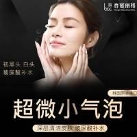 超微小气泡全套 深层清洁皮肤 玻尿酸导入 深层清洁毛孔污垢黑头 水氧活肤