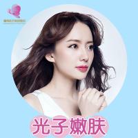 郑州韩式光子嫩肤 光洁美肌 嫩肤洁净 让你告别美图软件