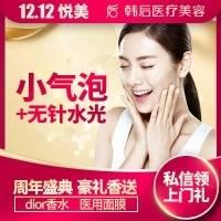 广州超微小气泡+无针水光 ❤周年盛典私信领最高800元红包❤深层清洁补水