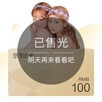 0元免费得京东100元E卡