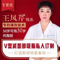 国际面部年轻化大会首推项目 专利V塑减面部精雕吸脂私人订制