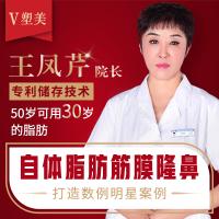 北京自体脂肪隆鼻 自体脂肪筋膜隆鼻 不惧揉捏 不变形