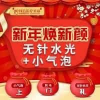 广州超微小气泡+无针水光 ❤紧致肌肤美白祛痘/改善面部肌肤水润光泽❤深层清洁补水