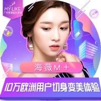整形季特惠 广州美莱海薇M+低至980 原装正品 支持验货