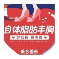 """✪自体脂肪丰胸✪  做大女人/3代纳米胶技术/动感深V""""大""""不同/"""
