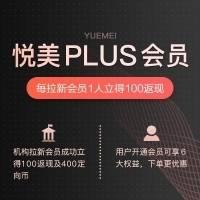 悦美PLUS会员兑换码年卡 12月有效期