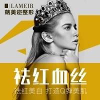 深圳祛红血丝 蒳美迩(LaMeir)击退高原红  拥有娇嫩肌肤