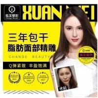 北京自体活细胞脂肪填充包干价 满意为止 精雕饱满童颜脸 打造无死角上镜靓丽容颜