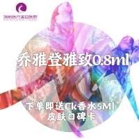 周年庆爆款 乔雅登极致玻尿酸0.8ml❤玻尿酸中的爱马仕❤定制立体容颜