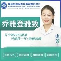 乔雅登雅致 北京煤炭总医院 面部填充塑型高端选择 名医注射 私人定制三维容颜