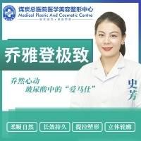 乔雅登极致 北京煤炭总医院 全面部玻尿酸填充 面部塑型 三维注射 360度女神