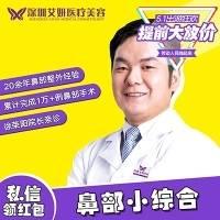 深圳鼻综合 假体+耳软骨隆鼻 专注鼻整形20年 国内较早访美学者