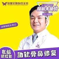 深圳鼻部修复 20年鼻修复专家 多次赴美学习交流 专注鼻整形/鼻修复