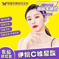 深圳玻尿酸  伊婉1ml  丰下巴 注射隆鼻  仅限线上拍单专享特价