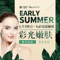 上海彩光嫩肤 美肤专享 拒绝斑斑点点 瓷肌定制 白出光泽 显效快 效果好
