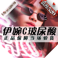 深圳伊婉C型玻尿酸1ml 专家注射 正品保证 免注射费 限首支玻尿酸