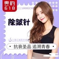 上海除皱针 免费送会员卡 鱼尾纹/眉间纹/抬头纹/口角纹 4选1