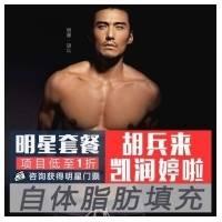 (自体脂肪面部填充) 全脸单部位任选 京城触底价 仅剩3名 一次成形专家亲诊