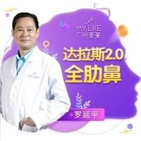 广州电视专访 多家媒体报道 @罗延平主任亲诊 军医科班出身 30年专注鼻整形
