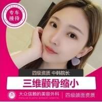 改脸型磨骨颧骨整形@李志海亲诊35余年经验颧骨/颧弓/下颌角/下巴