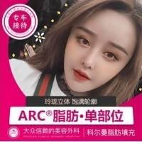 ARC童颜心形脸脂肪修饰单部位 可升级太阳穴/苹果肌/额头