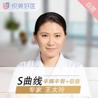 公立名医王太玲 打造超模身材
