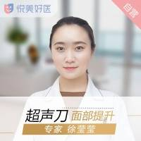 悦美好医特邀专家徐莹莹  超声刀紧致提升逆龄重现