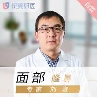 八大处隆鼻专家刘暾 鼻子问题一网打尽