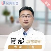 医学博士王智 自体脂肪丰臀 塑造性感美臀
