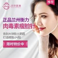 北京衡力瘦脸针 单次 不减肥不手术 打针缩小肥大咬肌