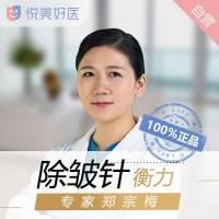 气质女医郑宗梅 注射自然到位