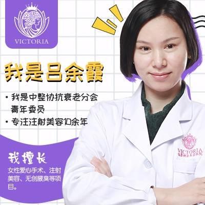 吕余霞医生