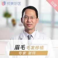 眉毛移植 悦美好医特邀专家谢祥 一次保持 植眉成活率90%以上