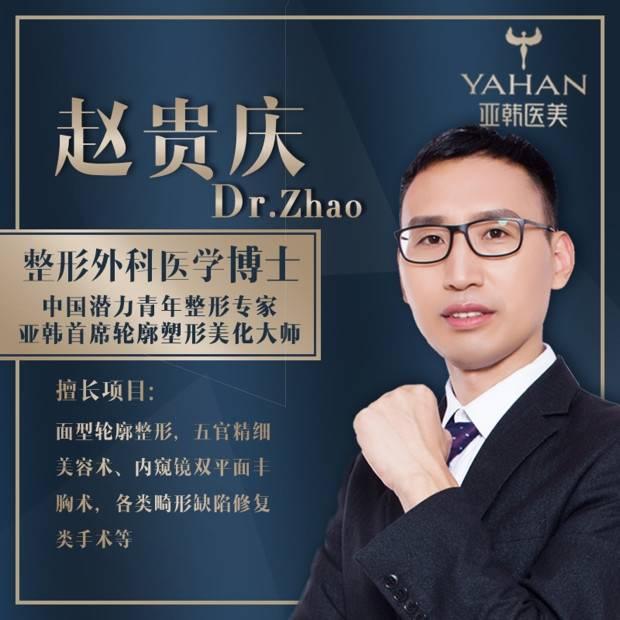 赵贵庆医生