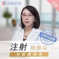闺蜜级医学博士晏晓青 微创缩鼻孔 抬鼻尖