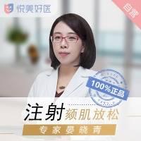 闺蜜级医学博士晏晓青 颏肌放松下巴更有型