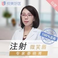 闺蜜级医学博士晏晓青 微笑唇调整 丰唇 一笑更倾城