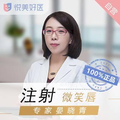 北京肉毒素注射